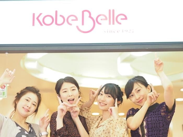 【PR】第15回神戸ベル